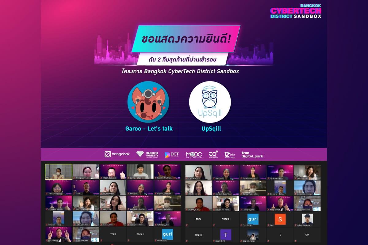ทำความรู้จัก Garoo และ UpSqill สองสตาร์ทอัพไฟแรงจากโครงการ Bangkok CyberTech District Sandbox 2021