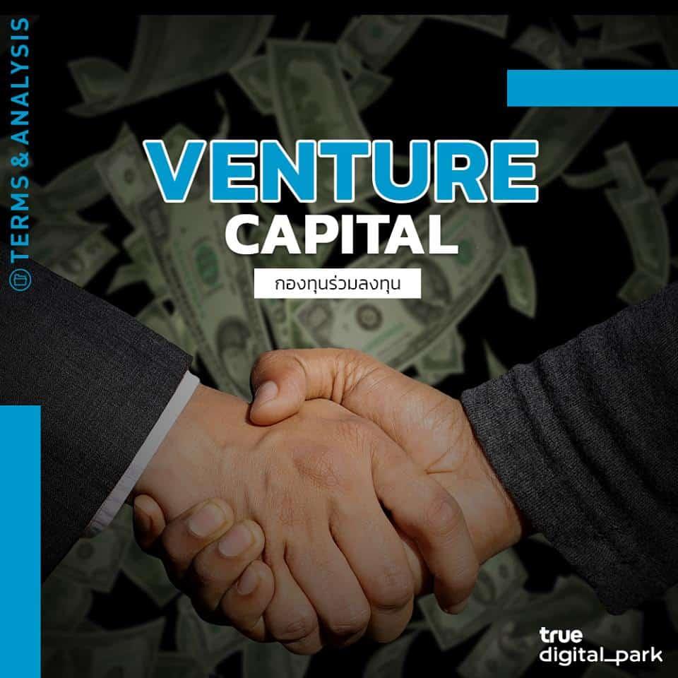 Venture Capital vs Mutual Fund