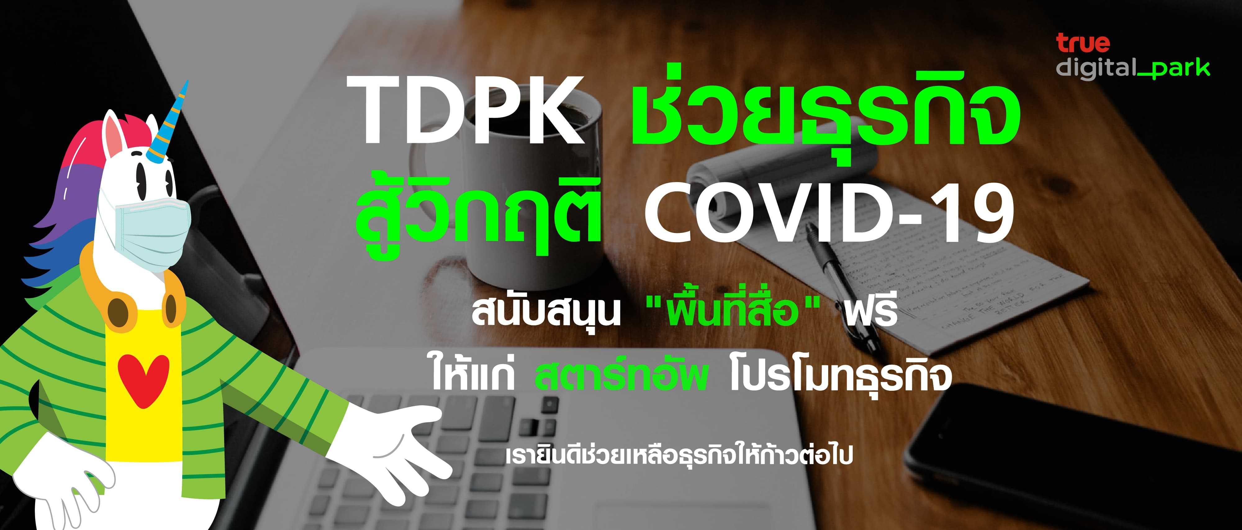 TDPK ช่วยธุรกิจ สู้วิกฤติ โควิด 19