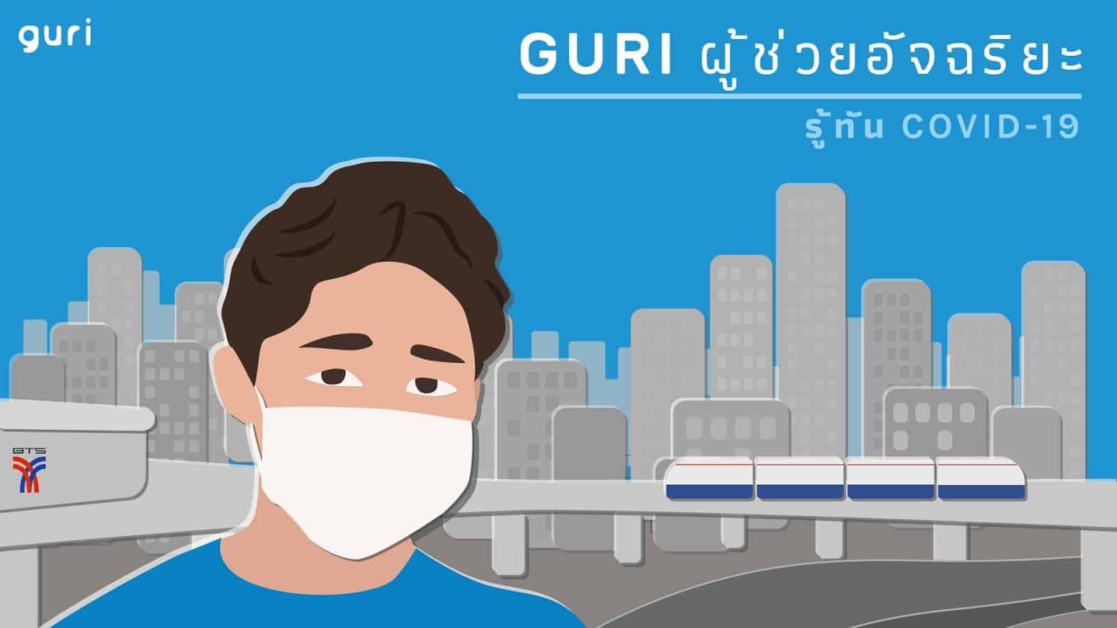 รู้ทัน COVID-19 ด้วย 'GURI' ผู้ช่วยอัจฉริยะ ใช้ง่าย ได้ข้อมูลครบ
