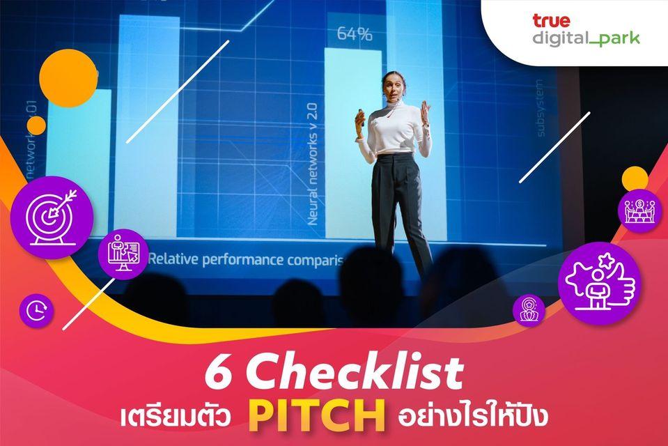 6 Checklist เตรียมตัว PITCH อย่างไรให้ปัง