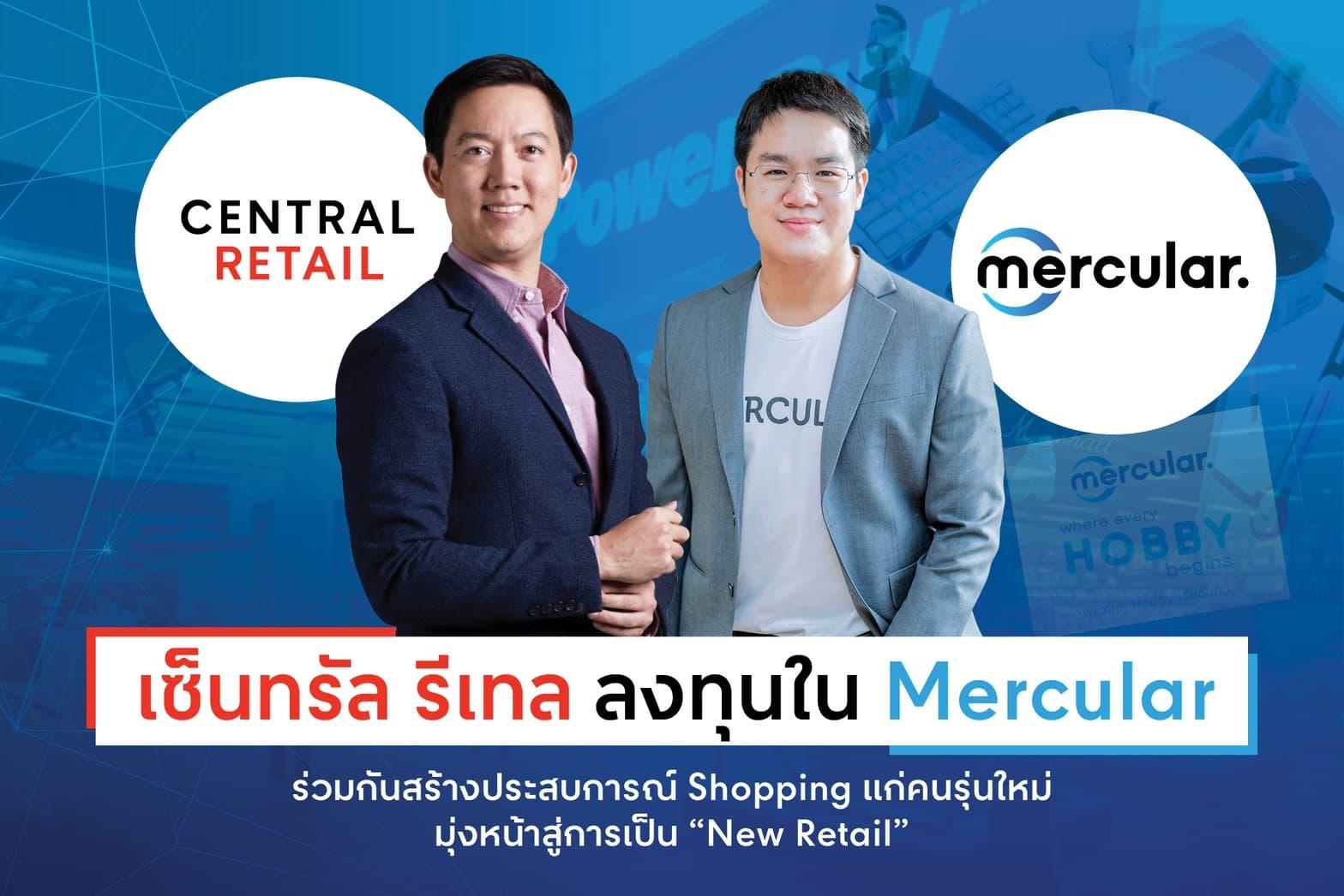 """เซ็นทรัล รีเทล ลงทุนใน Mercular  ร่วมกันสร้างประสบการณ์ Shopping แก่คนรุ่นใหม่ มุ่งหน้าสู่การเป็น """"New Retail"""""""