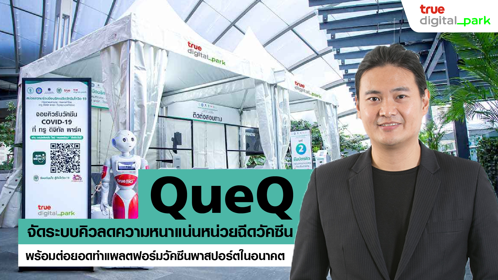 """Reducing the crowds at vaccine units, Thai startup """"QueQ"""" works quickly to implement queuing system"""